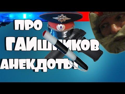 Анекдоты про ГАИшников #4 -