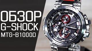 Обзор CASIO G-SHOCK MTG-B1000D-1A | Где купить со скидкой