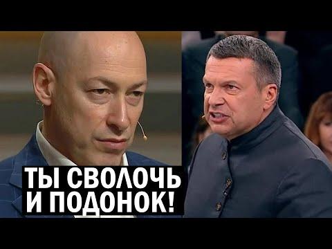 Гордон Соловьёву: Бухать
