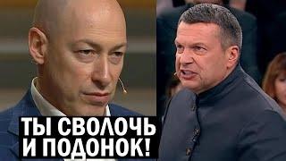 Гордон Соловьёву: Бухать меньше надо, дурачок! Какой я тебе БАНДЕРА?! - новости, политика