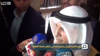 مصر العربية | وزير العدل الكويتى: وصلت لمنصبى بفضل جامعة القاهرة