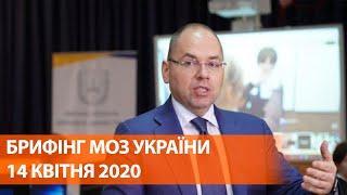 Коронавирус в Украине 14 апреля | Брифинг о мерах по противодействию распространения инфекции