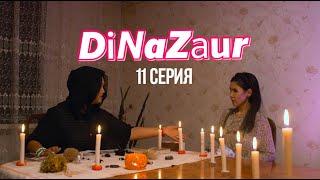 Күйеүің жас қызға барып жүр | DiNaZaur | 11 серия