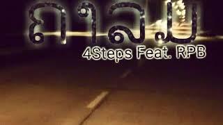 ຄາລົມ-4Steps Feat. RGB
