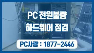 PC 전원불량 안켜짐 하드웨어 점검 역촌동컴퓨터수리