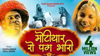 मारवाड़ी- हास्य कॉमेडी- मोटियार रो पग भारी-Part-1 -स्वर -पुखराज नारसर ,कोमल शर्मा(   लोकगीत