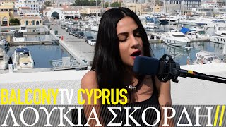 �������� ���� ΛΟΥΚΙΑ ΣΚΟΡΔΗ - ΟΝΕΙΡΟ ΜΙΣΟ (BalconyTV) ������