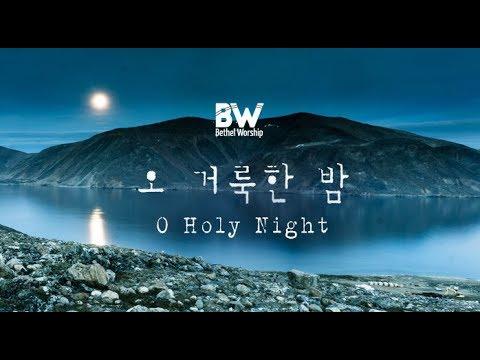 베델워십 - 오 거룩한 밤 (O Holy Night)