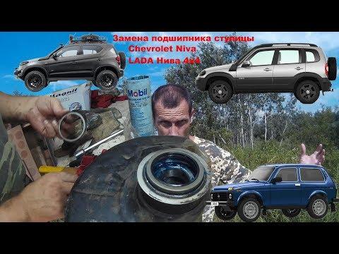 Подробно. Замена подшипников, сальников передней ступицы Chevrolet Niva, НИВА 21214, ВАЗ 21213