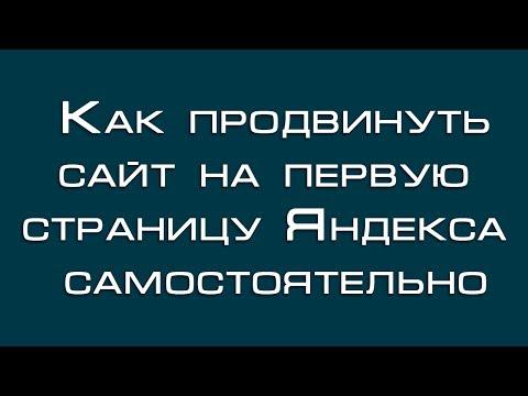 Как продвинуть сайт на первую страницу Яндекса самостоятельно
