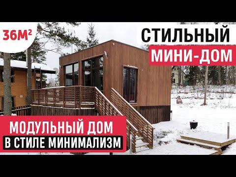 Жить в модульном мини-доме/РумТур по модульному мини-дому/Модульный мини-дом