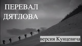Тайна перевала Дятлова  версия Кунцевича