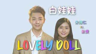 Haoren 朱浩仁【白娃娃 Lovely Doll】ft. 秋雯 Official MV