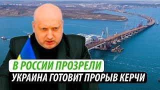 В России прозрели. Украина готовит прорыв Керчи
