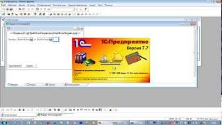 Конфигуратор 1 С предприятие 7.7:Как создать несложные отчеты ♫