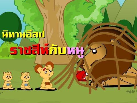 """นิทานอีสปสั้นๆเรื่อง """"ราชสีห์กับหนู"""" Lion and Mouse"""