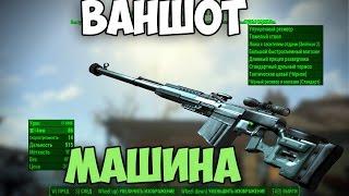 Fallout 4 PTRS-41 1042 УРОНА ВАНШОТ МАШИНА