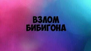 Взлом канала Бибигон.(30.07.10 Видео не моё!!!)