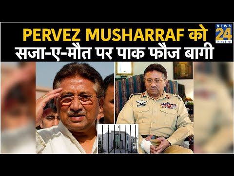 Pervez Musharraf को सजा-ए-मौत पर पाकिस्तानी फौज बागी