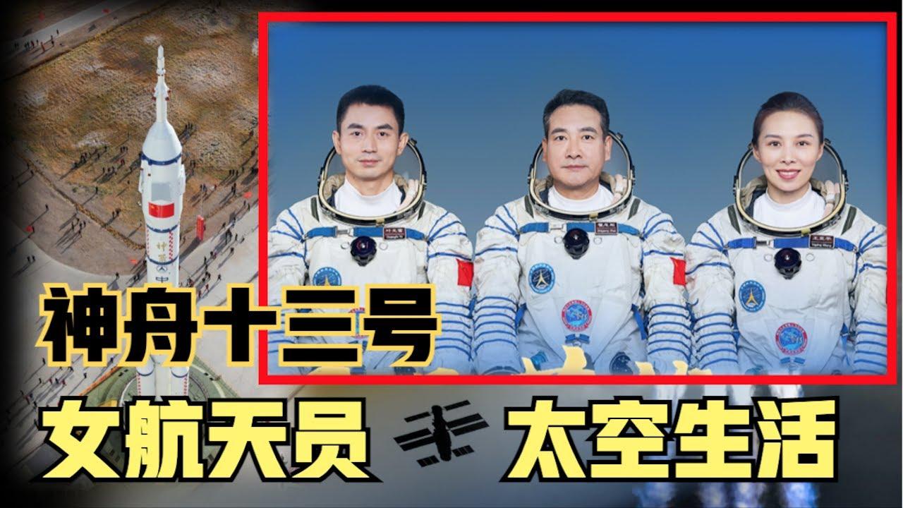 神舟十三号发射升空,女航天员来月经怎么办?会有生命危险吗?对生育会有问题吗?中国空间站进驻第一位女主人(2021)@布解探秘