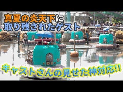 【神対応】炎天下に取り残されたゲストの救出!!    /  東京ディズニーシー