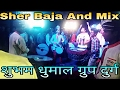 Sher Baja And Mix by SHUBHAM DHUMAL GROUP DURG 2017