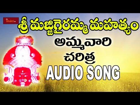 Sri Majjigairamma Mahathyam   Ammavari Charithra Audio Song   Mybhaktitv