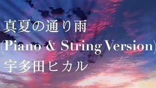 Gambar cover Manatsu no Tooriame 真夏の通り雨 (Piano & String Version) - 宇多田ヒカル Utada Hikaru