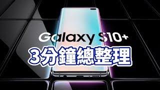 【束褲180】三星Galaxy S10系列發表會 3分鐘總整理