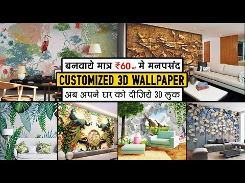 Buy Cheapest 3d Customized Wallpaper At Wholesale/Retail   Wall Decor Items   Wallpaper Manufacturer