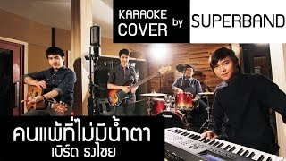 คนแพ้ที่ไม่มีน้ำตา (Ost. อย่าลืมฉัน) - เบิร์ด ธงไชย cover karaoke by SUPERBAND