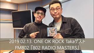 2019.02.13. FM802 『RADIO MASTER』 ONE OK ROCK Taka ゲスト DJ 中島...