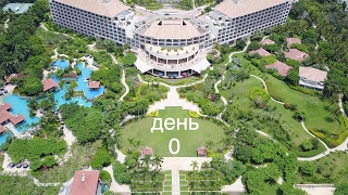 Китай, остров Хайнань.  Заселение в отель Марриотт. День 0.