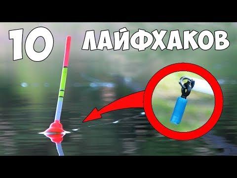 10 ЛАЙФХАКОВ для РЫБАЛКИ ⚓ САМОДЕЛКИ из СССР