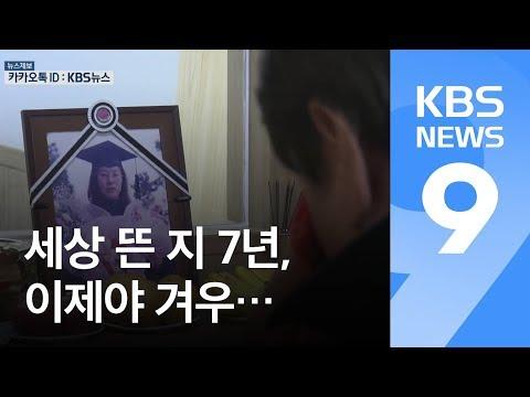"""7년 만의 장례식…""""딸 같은 피해자 더 없기를"""" / KBS뉴스(News)"""