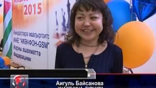 В г. Сухум прошел VI Международный шахматный турнир  «АКВАФОН-OPEN»