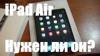iPad Air - стоит ли покупать?