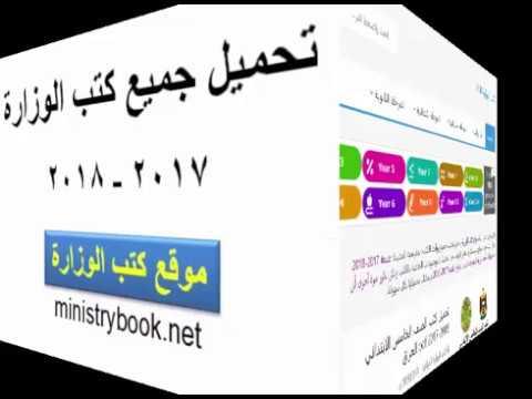 تحميل كتب الوزارة السعودية pdf