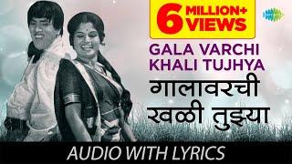 Gala Varchi Khali Tujhya with lyrics | गालावरची खळी तुझ्या | Mahendra | Usha | Ram Ram Gangaram