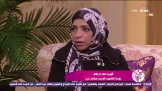 السفيرة عزيزة -  زوجة الشهيد/ هشام عزب... وزارة الداخلية تخصص لأسر الشهداء  إدارة العلاقات الإنسانية