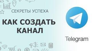 Как создать канал в  Telegram (Телеграм) и зарабатывать на нем деньги