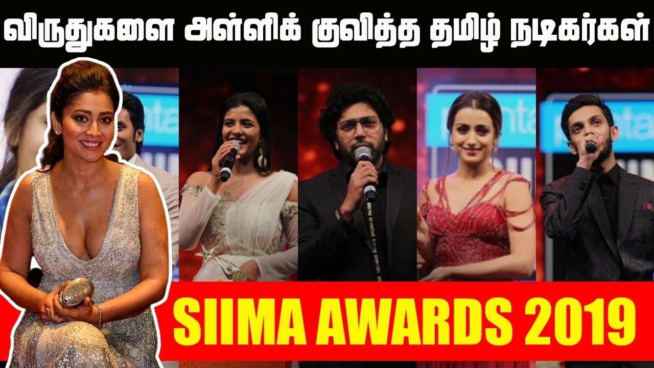 Repeat SIIMA AWARDS 2019 TAMIL | Winners List | Keerthi