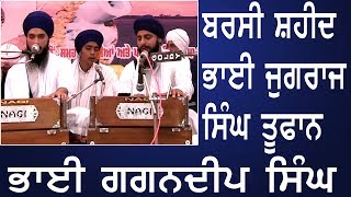 Bhai Gagandeep Singh G 27, Barsi Shaheed Bhai Jugraj Singh Toofan