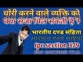 Section 379 || chori karne per kya saza milti h || by advo helpus