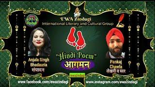 Welcome poem in hindi   welcome shayari in hindi   Swagat kavita in hindi   PANKAJ CHAWLA   Aagaman