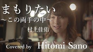 【ピアノVer.】まもりたい〜この両手の中〜 / 村上佳佑 フル歌詞 Covered by Hitomi Sano