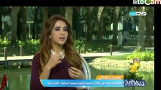 اخصائية التغذية لمى النائلي السكر و مضاره وبدائله و مضار المحليات الصناعية Lama Alnaeli Dubai TV