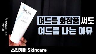 (eng) 피부 관리의 기본  유수분 밸런스 맞추기ㅣB…