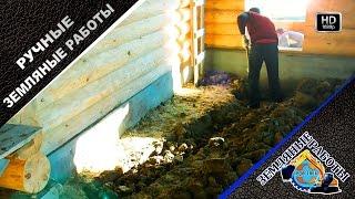 Ручные земляные работы (ручная копка). Видео в HD Заказать ручные земляные работы или ручную копку.(, 2015-01-31T21:03:13.000Z)