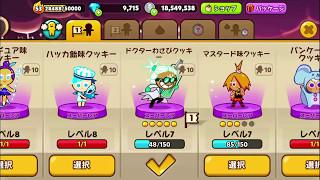 わさび味クッキーLe7 アイテムオール5.